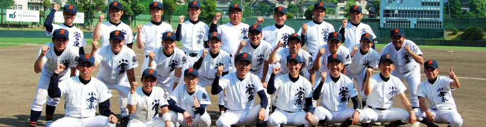小倉東高校野球部OB会
